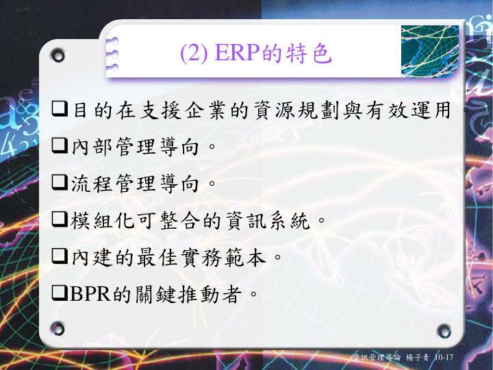 (2) ERP