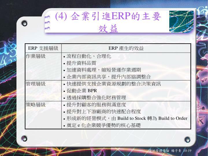 (4) 企業引進