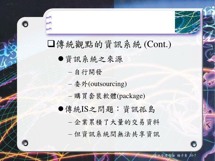 傳統觀點的資訊系統 (