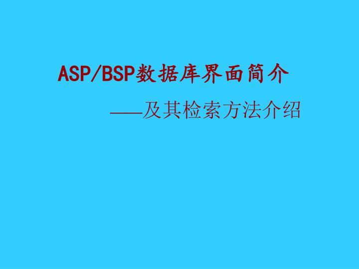 ASP/BSP