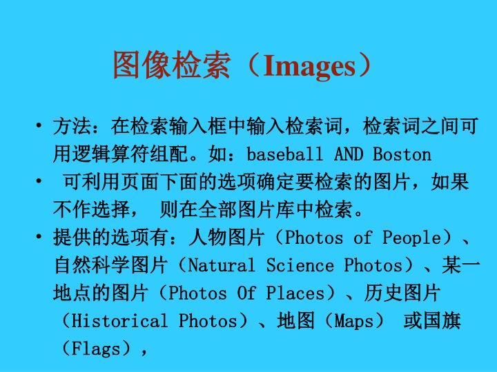 图像检索(