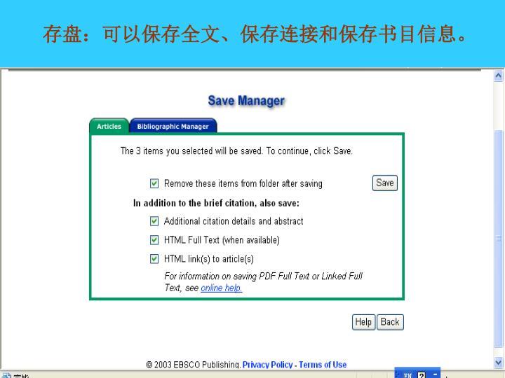 存盘:可以保存全文、保存连接和保存书目信息。