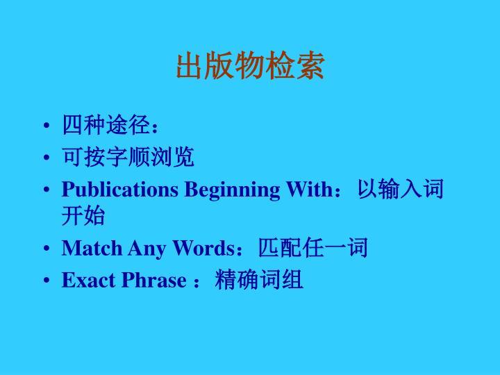 出版物检索