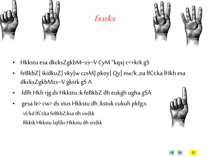 fxuks