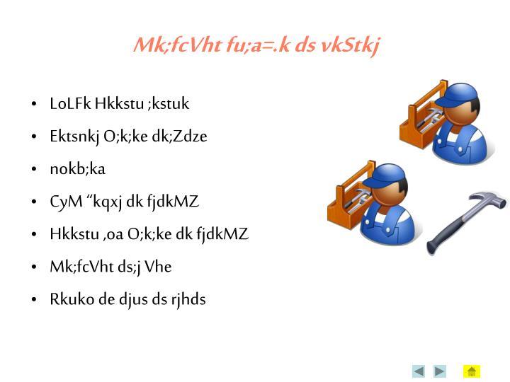 Mk;fcVht fu;a=.k ds vkStkj
