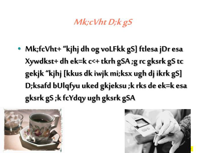 Mk;cVht D;k gS