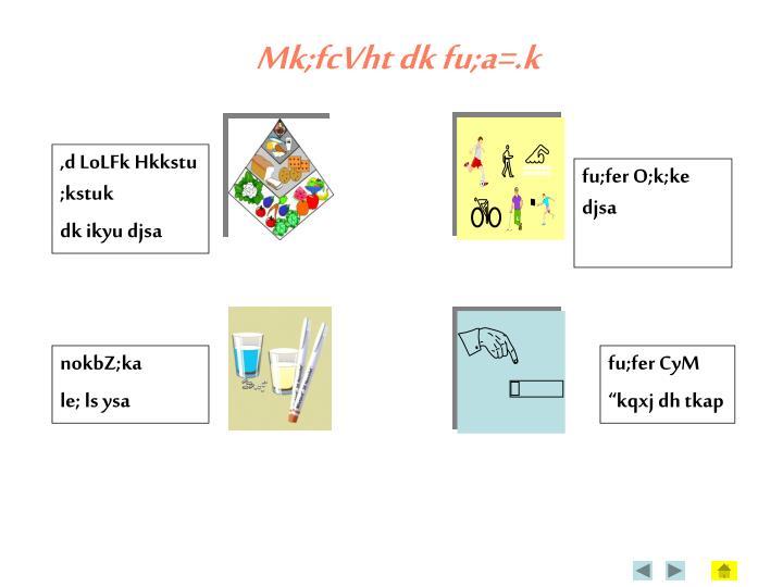 Mk;fcVht dk fu;a=.k