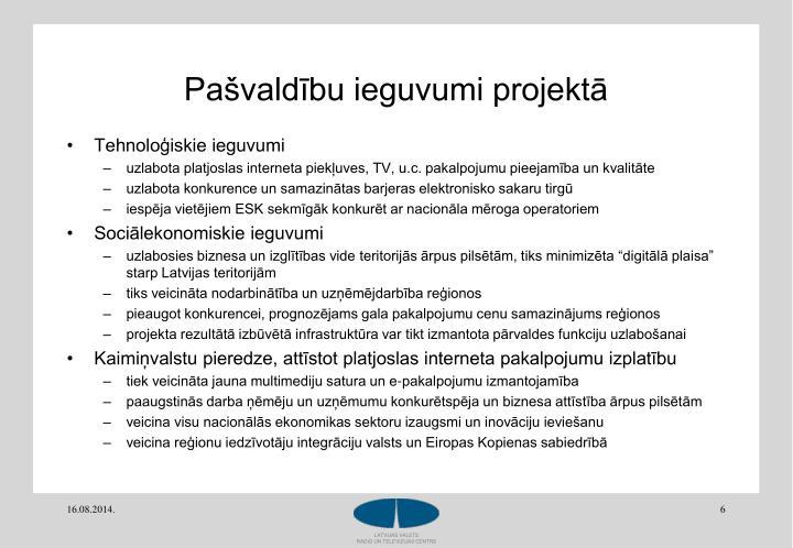 Pašvaldību ieguvumi projektā