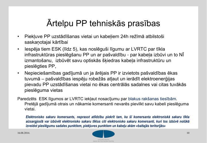 Ārtelpu PP tehniskās prasības