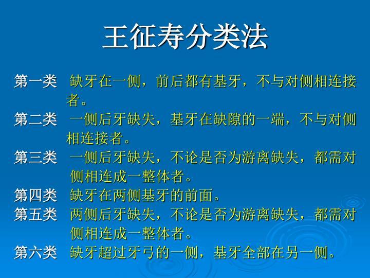 王征寿分类法