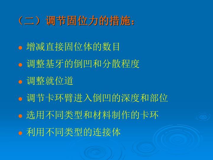 (二)调节固位力的措施: