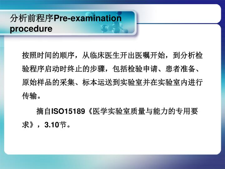 Pre-examination procedure