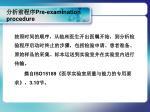 pre examination procedure