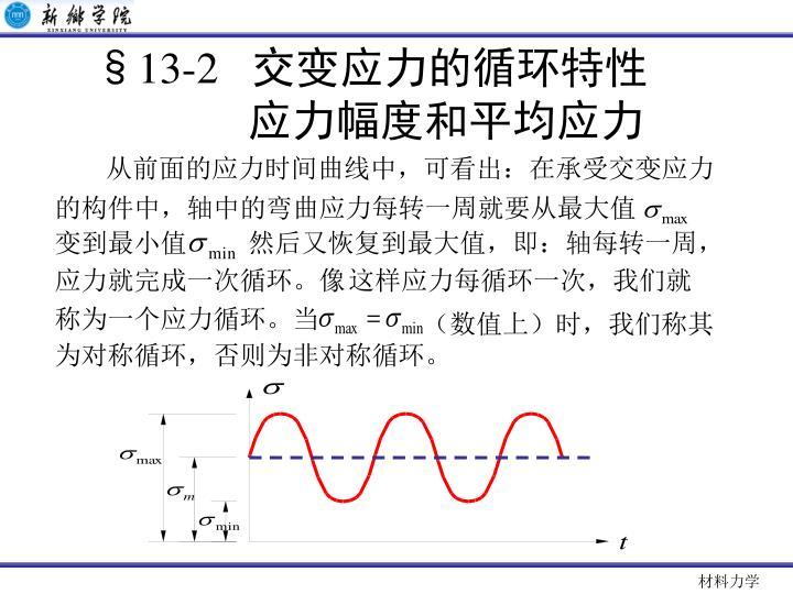 从前面的应力时间曲线中,可看出:在承受交变应力的构件中,轴中的弯曲应力每转一周就要从最大值