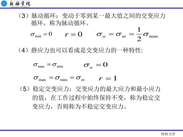 (3)脉动循环:变动于零到某一最大值之间的交变应力