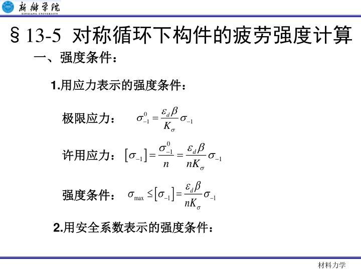 用应力表示的强度条件: