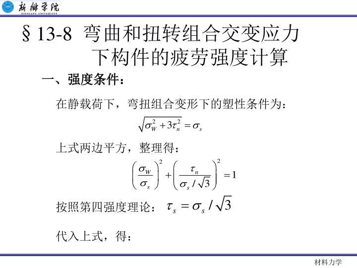 §13-8