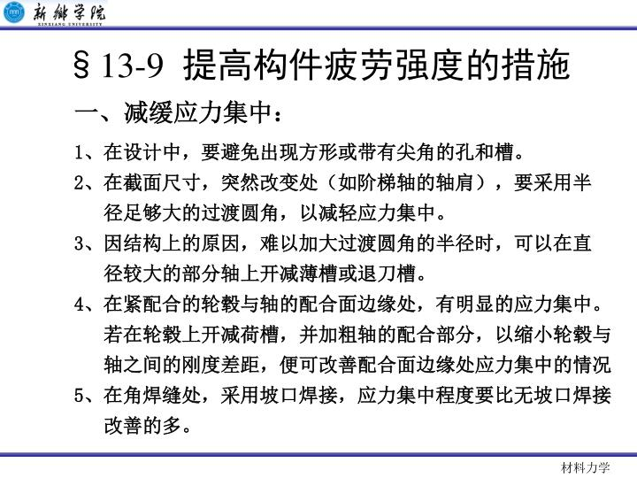 §13-9