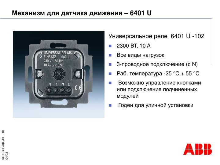 Механизм для датчика движения – 64