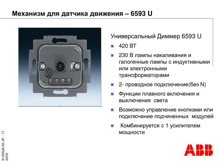 Механизм для датчика движения – 6593
