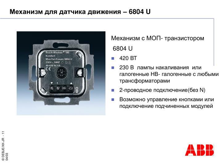 Механизм для датчика движения – 6804