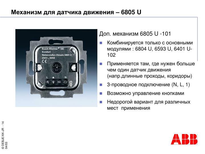 Механизм для датчика движения – 6805