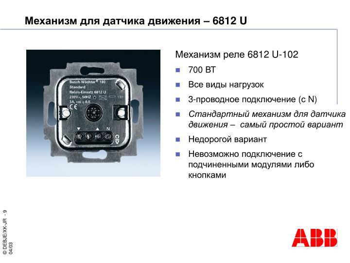 Механизм для датчика движения – 6812