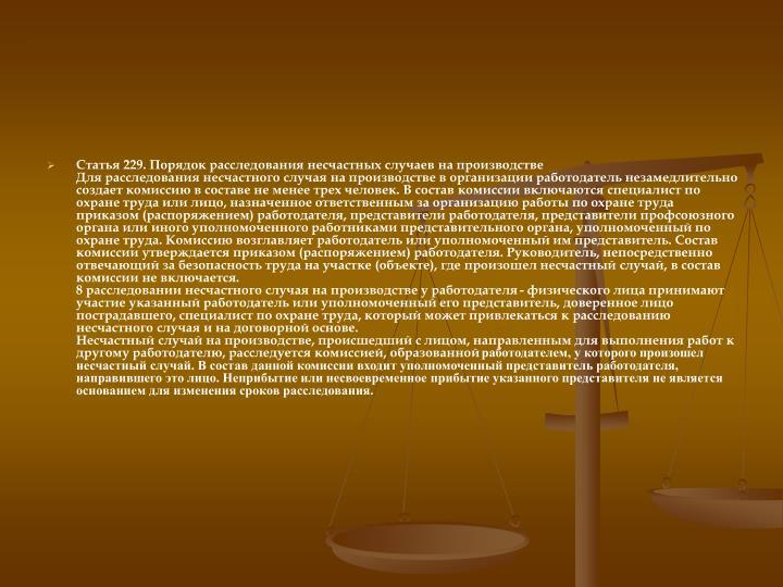 Статья 229. Порядок расследования несчастных случаев на производстве