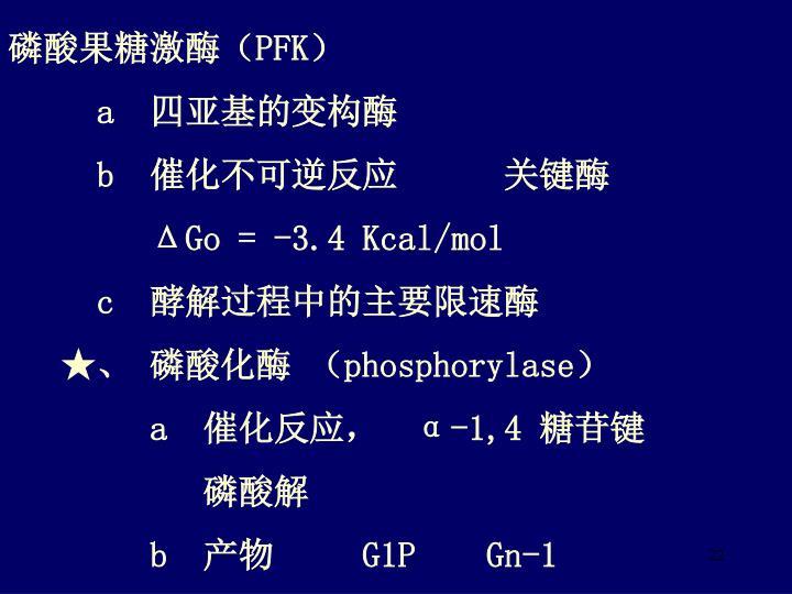 磷酸果糖激酶(