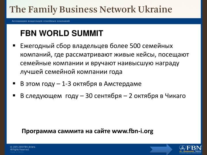 FBN WORLD SUMMIT