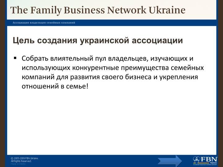 Цель создания украинской ассоциации