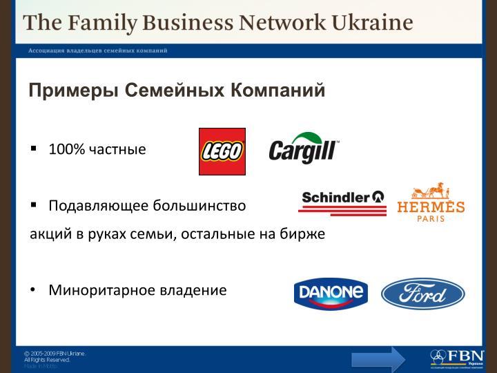 Примеры Семейных Компаний
