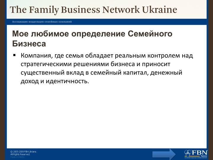 Мое любимое определение Семейного Бизнеса