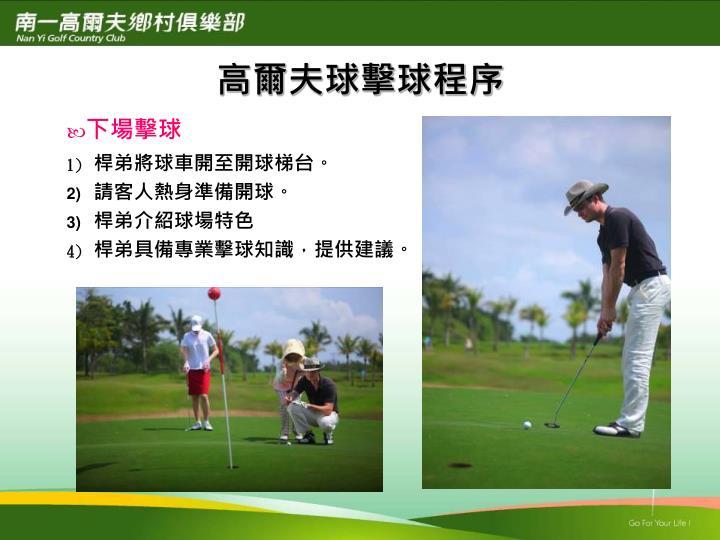高爾夫球擊球程序
