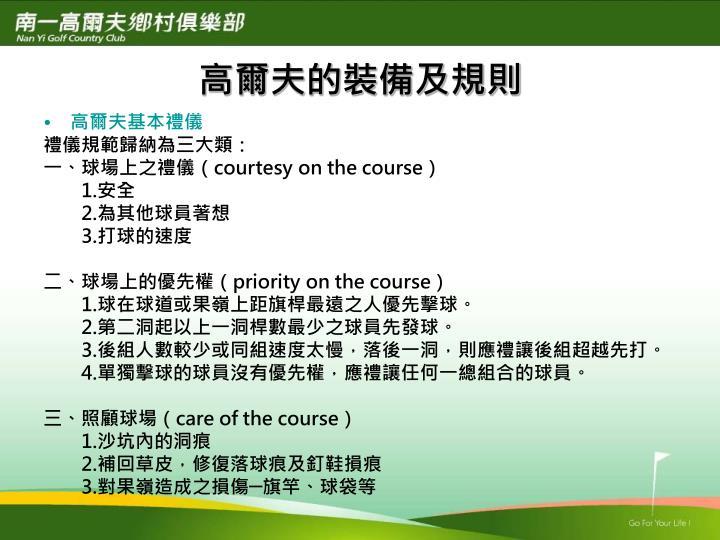 高爾夫的裝備及規則