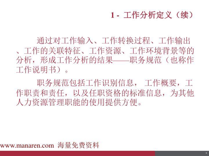 1 -  工作分析定义(续)