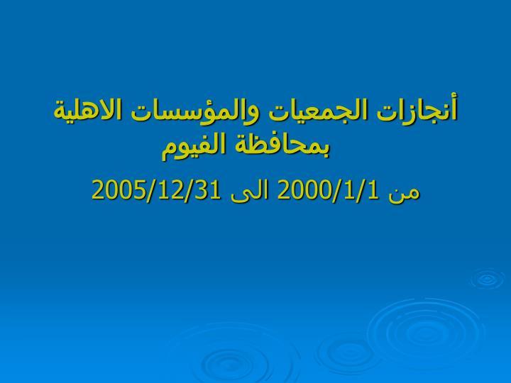 أنجازات الجمعيات والمؤسسات الاهلية بمحافظة الفيوم