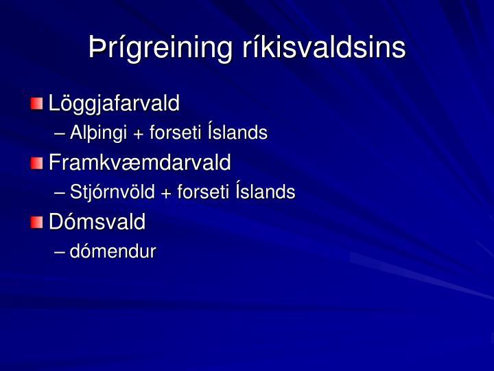 Þrígreining ríkisvaldsins