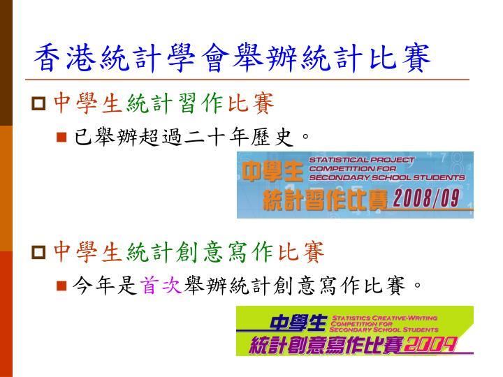 香港統計學會舉辦
