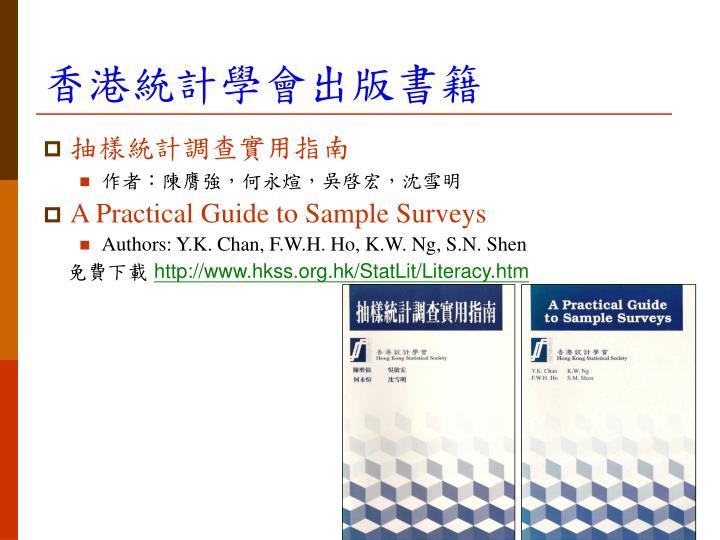 香港統計學會出版書籍