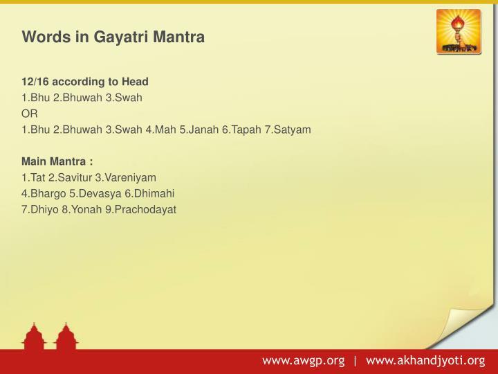 Words in Gayatri Mantra