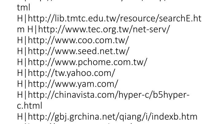 vti_cachedlinkinfo:VX|H|http://www.clearinghouse.net/ H|http://library.albany.edu/internet/ H|http://www.hinet.net/ H|http://www