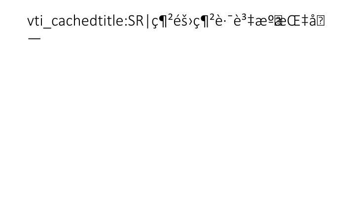 vti_cachedtitle:SR|網際網路資源指南
