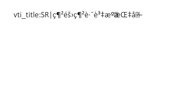 vti_title:SR|網際網路資源指南