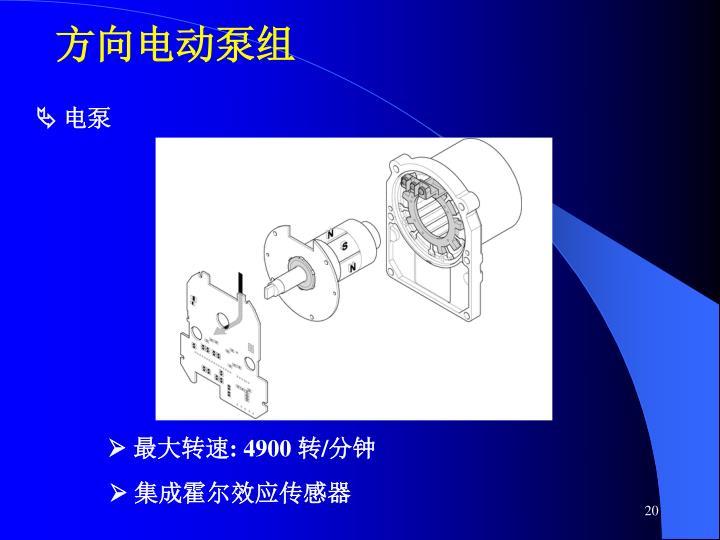 方向电动泵组