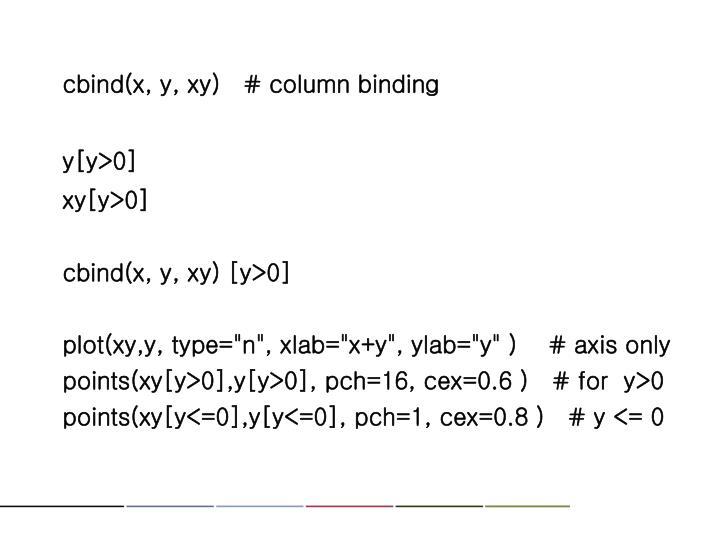 cbind(x, y, xy)   # column binding