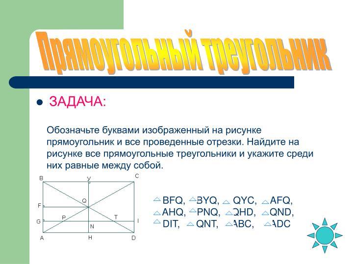 Найдите на рисунках равные прямоугольные треугольники