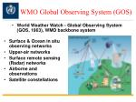 wmo global observing system gos