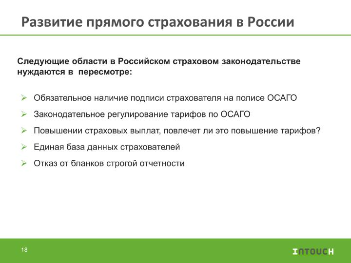 Развитие прямого страхования в России