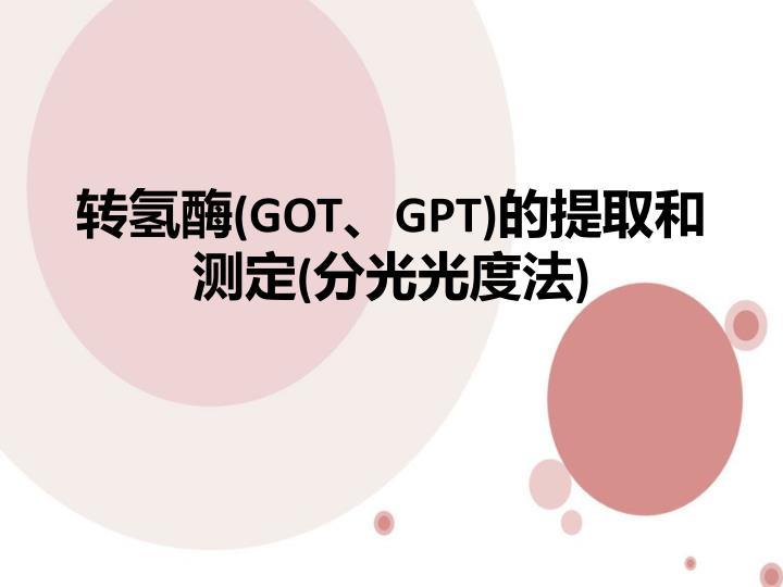 转氢酶(GOT、GPT)的提取和测定